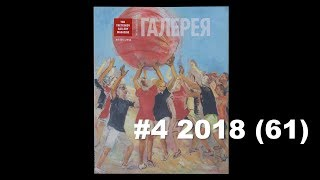 Presentation of the 61th issue of the Tretyakov Gallery Magazine