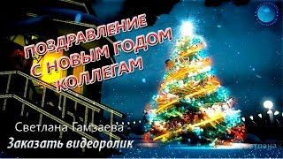 Поздравление с Новым годом коллегам! Новогодние видео открытки(ПоздравлениесНовымгодомколлегам! #Новогодниевидеооткрытки https://youtu.be/xRg_fVwzB5E Поздравляю всех своих коллег..., 2016-12-12T07:32:37.000Z)