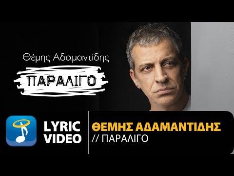 Θέμης Αδαμαντίδης - Παραλίγο  (Official Lyric Video)
