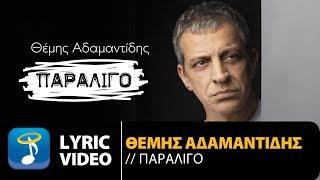 Θέμης Αδαμαντίδης - Παραλίγο  ( Lyric)