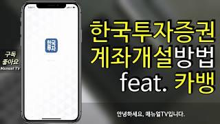 한국투자증권 #1 | 한투 계좌 비대면으로 개설하는 방…