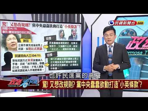 【政經看民視】初選又要改規則! 踢爆陳菊推「對比式民調」背後意義是 .....
