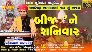 Bij ne Shanivaar ||Ramdevji Bhagwan na Paat Nu Bhajan || Mahesh Prajapati