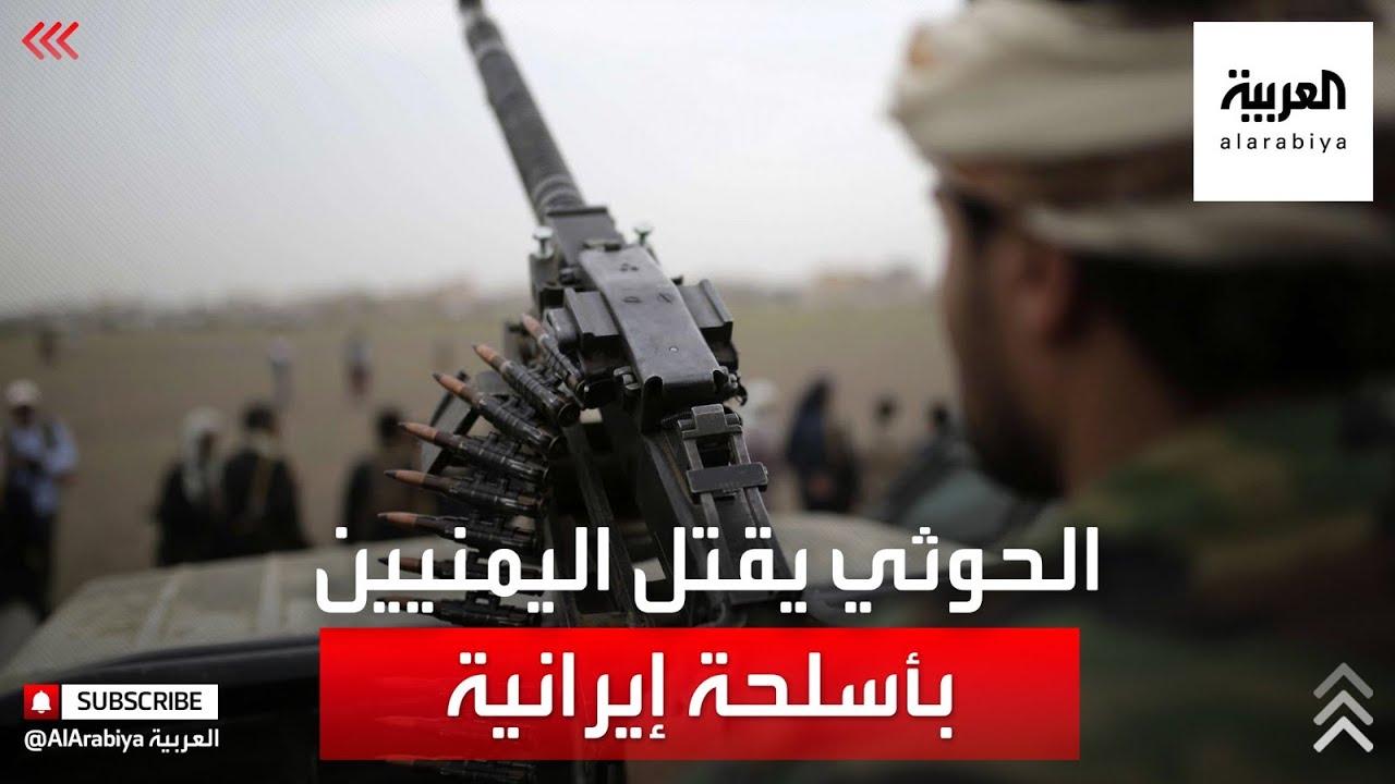 الحوثيون يقصفون سكان مأرب بالصواريخ الباليسيتة.. وتحذيرات من كارثة إنسانية  - نشر قبل 1 ساعة