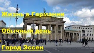 Жизнь в Германии - обычный день - город Эссен(Как живут наши люди в Германии? Чем занимаются русскоязычные в ФРГ? Как ведут себя немцы? Как выглядит обычн..., 2016-09-24T00:27:50.000Z)