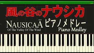 楽譜はこちら→ http://amzn.to/2h0Kjsd 宮崎駿監督作品「風の谷のナウシカ」のピアノ・ソロ メドレー。歌詞付き。(Synthesiaによる自動演奏) ---------...