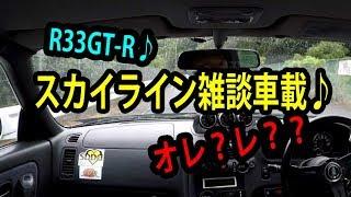 R33スカイライン雑談車載♪~オレ?レ?(笑)