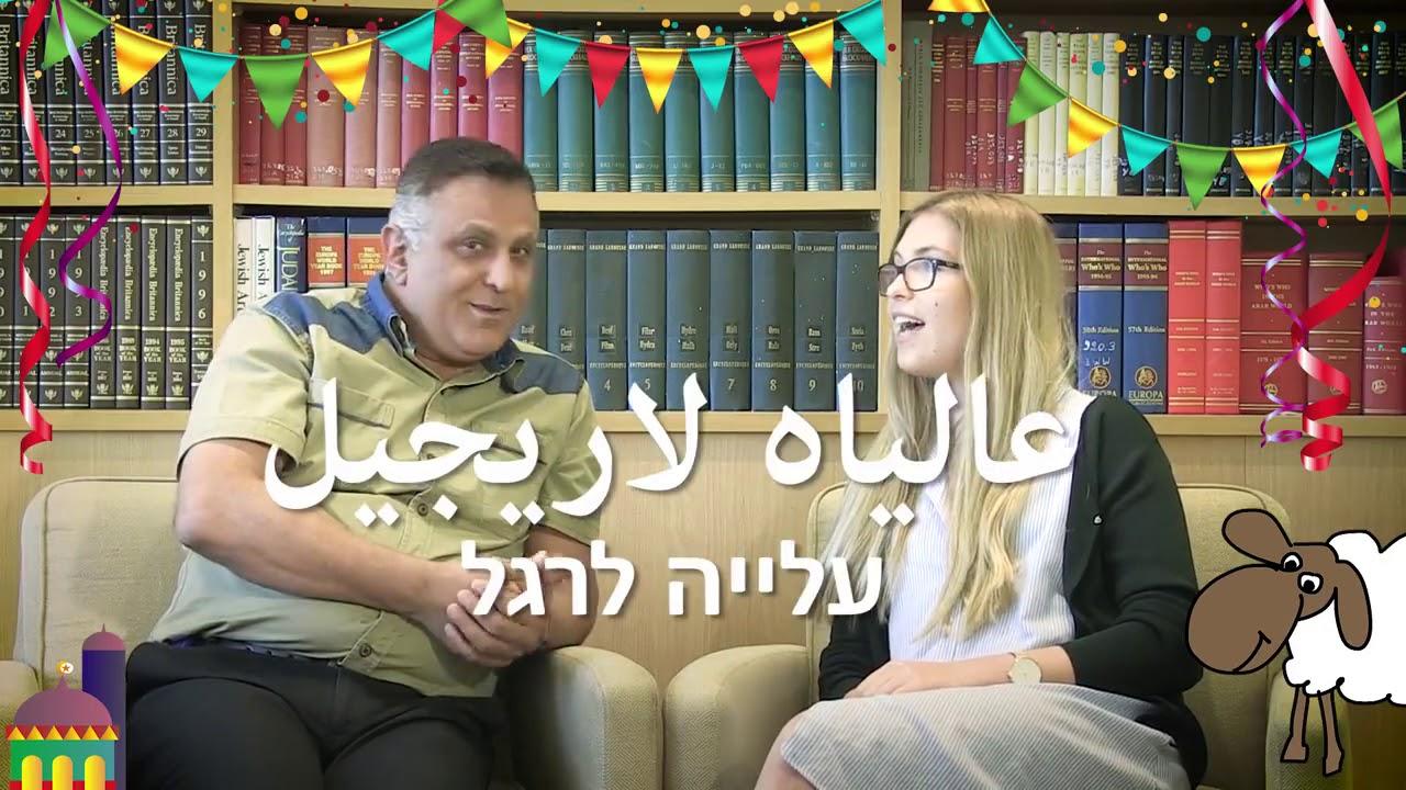 تعرف الى اسرائيل – تعلموا العبرية – عيد الأضحى