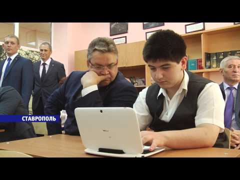Электронные инновации внедряют в Ставропольские школы