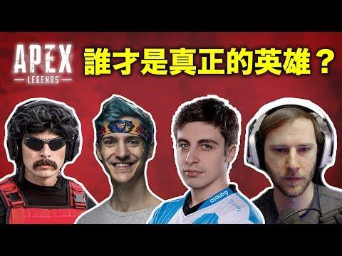 Apex Legends Apex英雄 Shroud Ninja Doc Chocotaco 誰才是真正的英雄?