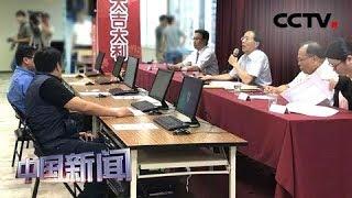 [中国新闻] 驳初选黑箱民调质疑 国民党网络直播抽样作业   CCTV中文国际