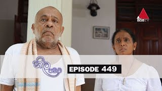 Neela Pabalu - Episode 449 | 30th January 2020 | Sirasa TV Thumbnail