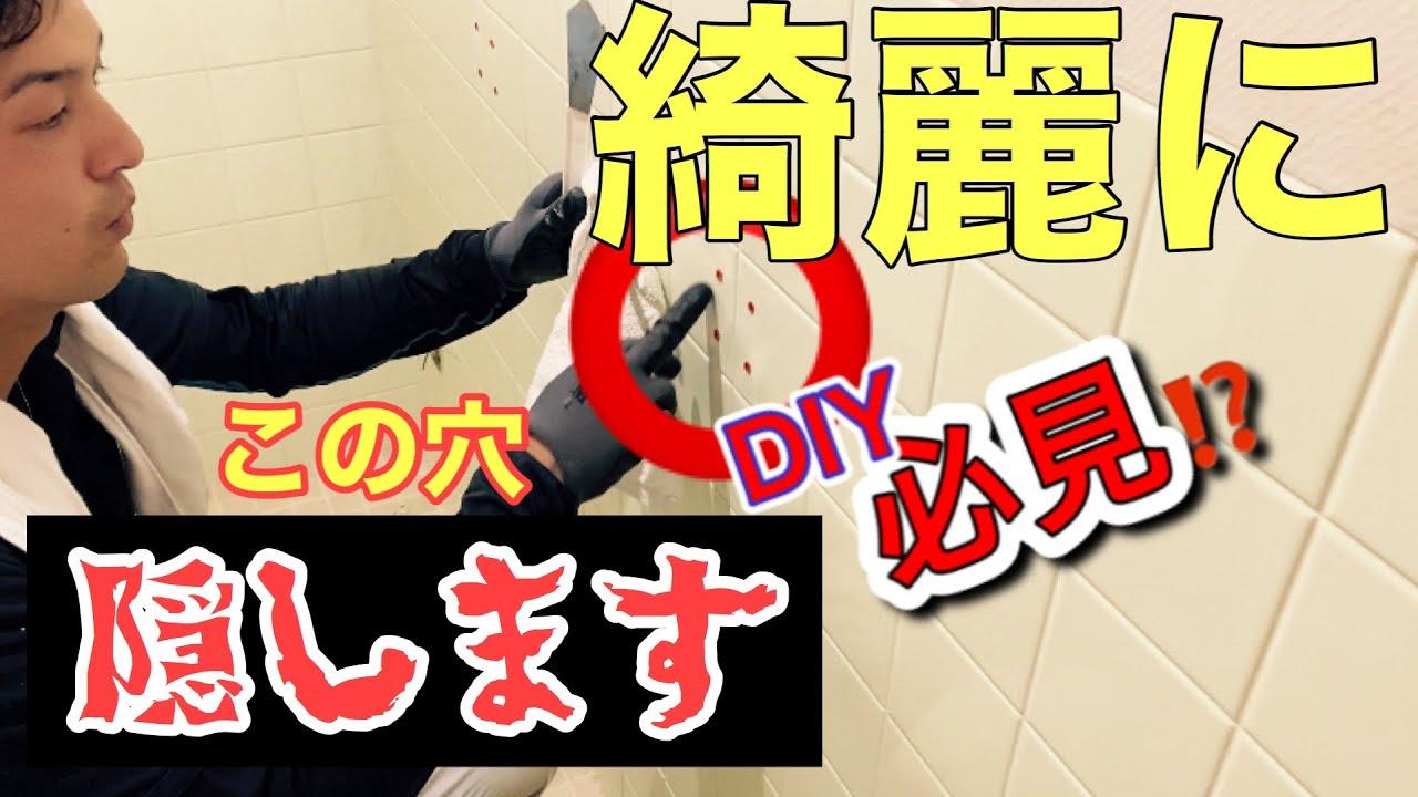 【DIY】トイレやお風呂、キッチンでよく見るこの【赤い穴!】綺麗に隠します!