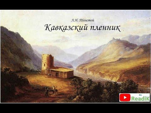 Л.Н. Толстой Кавказский