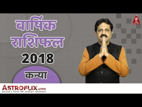 Kanya Rashifal 2018 (कन्या राशिफल २०१८) | Virgo Horoscope 2018 in Hindi by Ganeshaspeaks.com