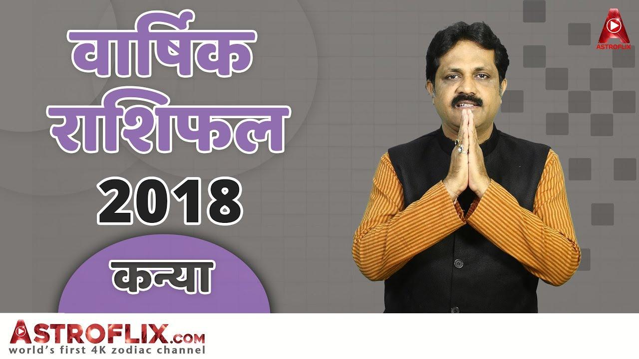 Kanya Rashifal 2018 (कन्या राशिफल २०१८) | Virgo Horoscope 2018 in Hindi by  Ganeshaspeaks com