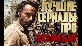 ТОП-5 ЛУЧШИХ СЕРИАЛОВ ПРО ЗОМБИ/Сериалы о ходячих мертвецах/Зомби в кино