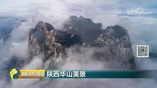 [国际财经报道]陕西华山美景| CCTV财经