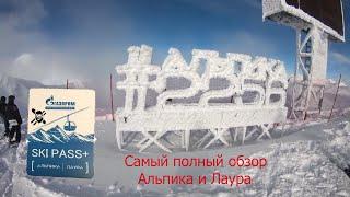 Газпром Альпика и Лаура Сочи самый полный обзор горнолыжного курорта в Красной Поляне