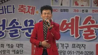 못맺을 사랑-가수 김영부/청솔문화예술공연