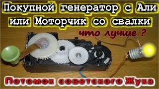 😂 Покупной генератор с Али или Моторчик со свалки  Что лучше?
