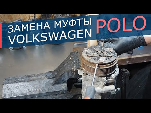 Диагностика и замена муфты кондиционера Volkswagen Polo Sedan