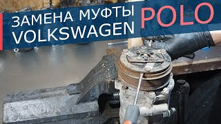Диагностика и замена муфты Volkswagen Polo Sedan