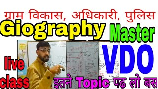 Giography Master Video For VDO, POLICE imp, Topic