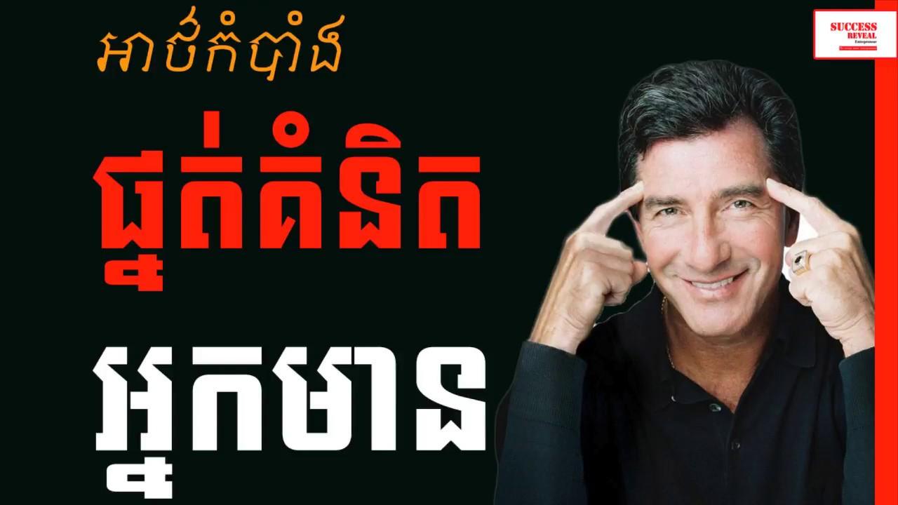 Success Reveal - Art Kom Bang Neak Mean