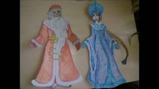 Бумажные куклы с одеждой Дед Мороз и Снегугочка