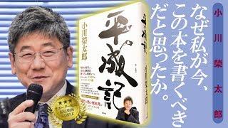 YouTube動画:小川榮太郎:なぜ私が今、『平成記』を書くべきだと思ったか(第二回令和日本研究会より)