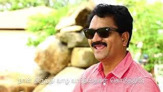 Gambar cover Vanandhira, Tamil Christian Song, Lyrics/Tune: Arul J.D, Sung:Peter Richard,Music:Anish Yuvani