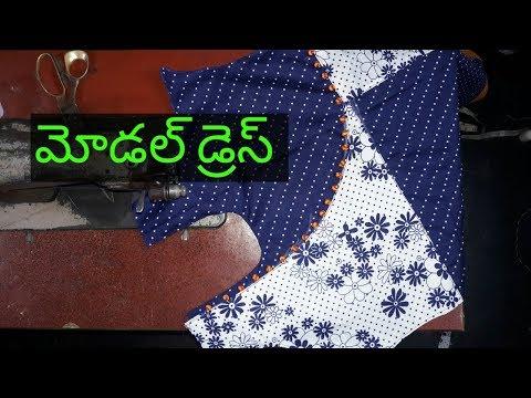 Latest Model dress stitching in Telugu