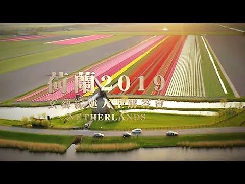 卢台长 荷兰法会精彩花絮2019年9月11日荷兰法会圆满结束,难忘的精彩开示,法喜殊胜的法会会场。台长慈悲点化的感人瞬间,这一幕幕印在脑海里无法忘怀,让我们在一起重温一下荷兰法会的精彩瞬间