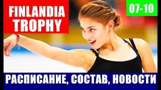 Фигурное катание Finlandia Trophy 2021 Расписание и состав сборной России Самые последние новости