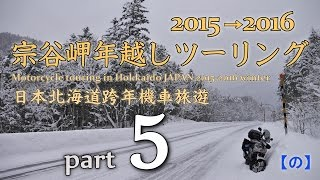 Gambar cover 宗谷岬年越しツーリング [part5] 2015 →2016 SPARK135 日本北海道跨年機車旅遊
