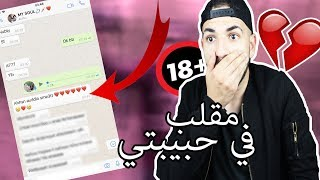 PRANK ON MY GIRLFRIEND ❤️🔥 | مقلب خطير لصديقتي