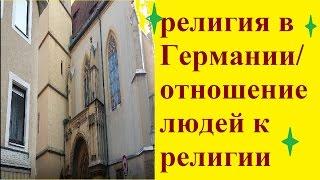 религия в Германии/отношение людей к религии(церковь в Германии#, #католическая церковь#, #лютеранская церковь#, #отличия католоческой и лютеранской..., 2017-01-22T17:06:59.000Z)