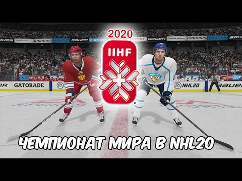 РОССИЯ - ФИНЛЯНДИЯ | ЧЕМПИОНАТ МИРА В NHL20
