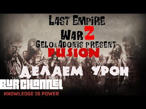 Last Empire War Z. Fusion. Урон