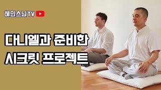 다니엘과 준비한 시크릿 프로젝트 [혜민스님 TV]
