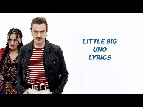 Little Big - UNO // lyrics // КАРАОКЕ // ТЕКСТ ПЕСНИ