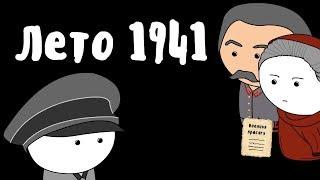 Великая Отечественная Война | Лето 1941 | Мудреныч