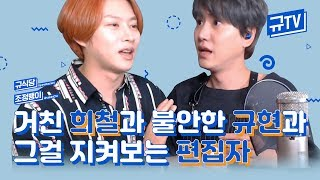 [HeeFightMyWay😼vsMaknaeOnTop🐶] Rough HeeChul & Anxious KyuHyun, with the Editor Watching || KyuTV