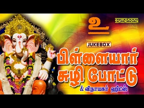 Pillaiyar Suzhi Pottu  Vinayagar Songs  Devotional  Jukebox