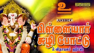 pillaiyar-suzhi-pottu-vinayagar-songs-devotional-jukebox