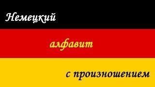 Немецкий алфавит с произношением