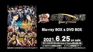 「新テニスの王子様 氷帝vs立海 Game of Future」Blu-ray BOX & DVD BOX発売告知PV 前篇ver.