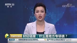 [中国财经报道]财经链接:什么是地方专项债?| CCTV财经