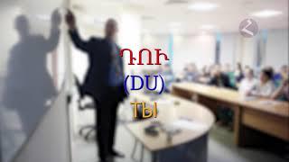 Армянский язык  Самоучитель.  Урок  13